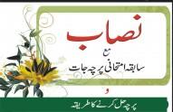 Qurans