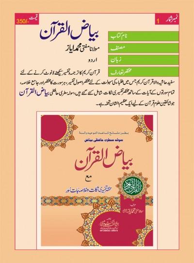 E-Islamic Shop | بیاض القرآن سادہ