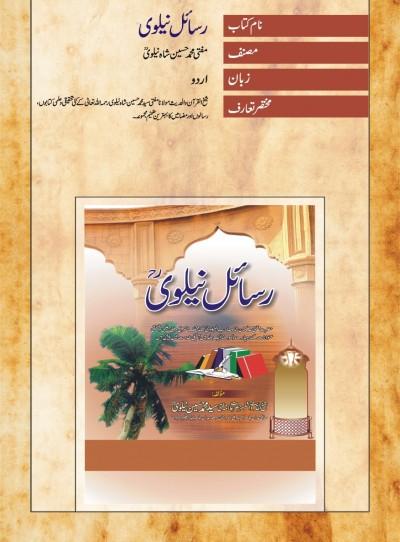 E-Islamic Shop | رسائل نیلوی