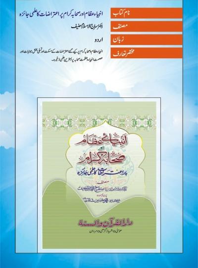 E-Islamic Shop | انبیاءعظاماعتراضات کا علمی جائزہ
