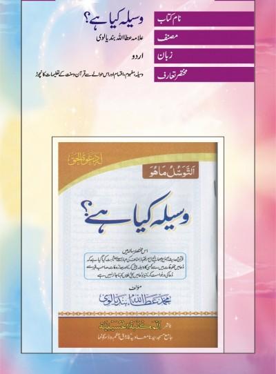 E-Islamic Shop | وسیلہ کیا ہے؟