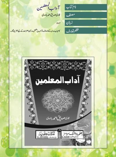 E-Islamic Shop | آداب المعلمین