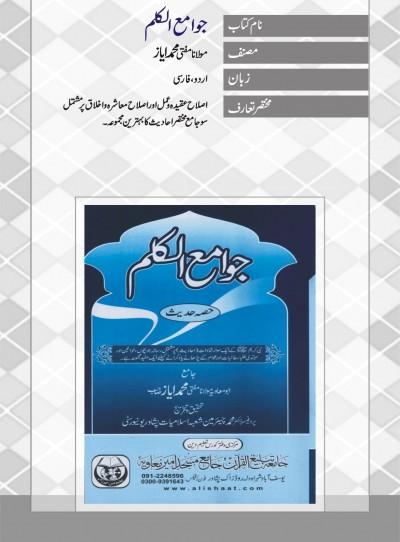 E-Islamic Shop | جوامع الکلم