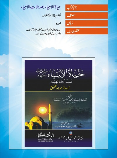 E-Islamic Shop | حیات الانبیاء بعد وفاتالانبیاء