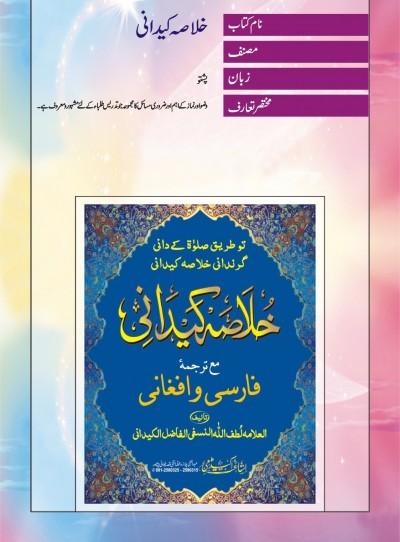 E-Islamic Shop | خلاصہ کیدانی-پشتو