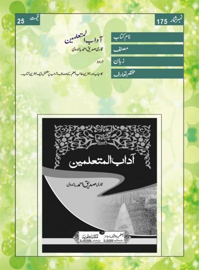 E-Islamic Shop | آداب المتعلمین