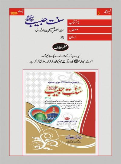 http://eislamicshop.com/سنت حبیبﷺ- پشتو