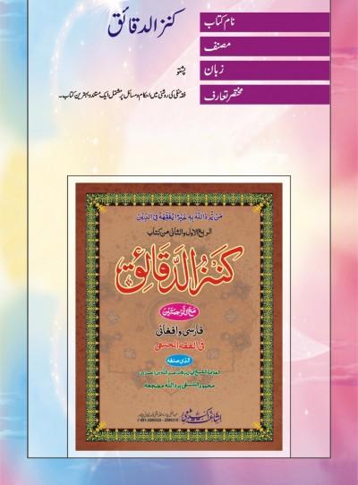 E-Islamic Shop | کنزالدقائق- پشتو