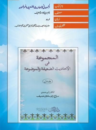 E-Islamic Shop | المجموعہ فی الاحادیث الضعیفہ والموضوعہ