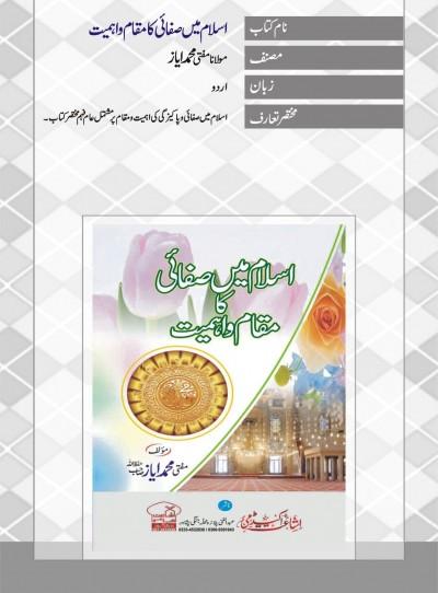 http://eislamicshop.com/اسلام میں صفائی کی اہمیت