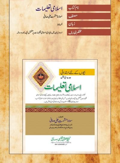 E-Islamic Shop | اسلامی تعلیمات: اردو/پشتو