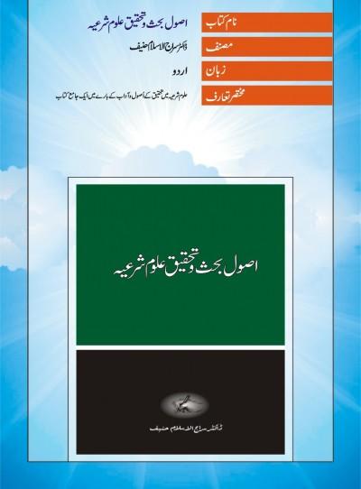 E-Islamic Shop | اصول بحث وتحقیق علوم شرعیہ