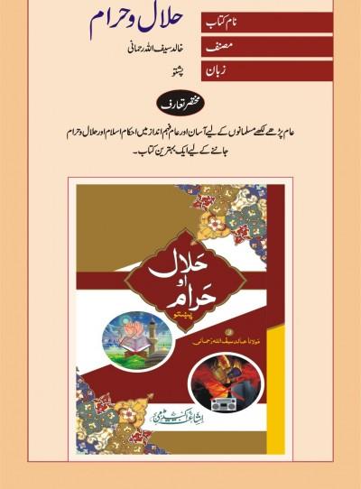 E-Islamic Shop | حلال و حرام- پشتو