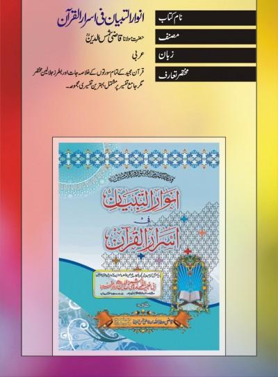 E-Islamic Shop   انوارالتبیان فی اسرارالقرآن