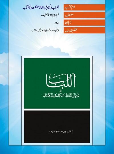 E-Islamic Shop | اللباب فی تاویل الفاظ اشکلت فی الکتاب