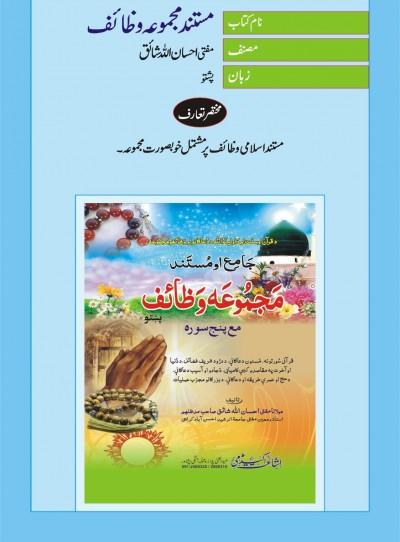 E-Islamic Shop | مستند مجموعہ وظا ئف-پشتو