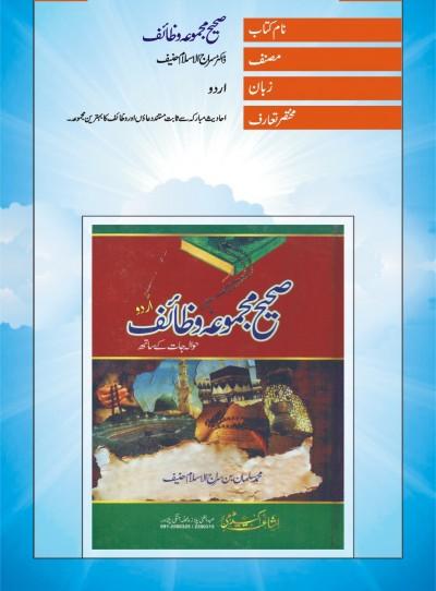 E-Islamic Shop | صحیح مجموعہ وظائف