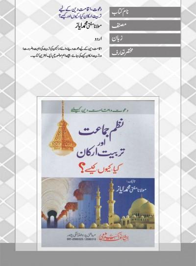 http://eislamicshop.com/دعوت اقامت دین کے لئے