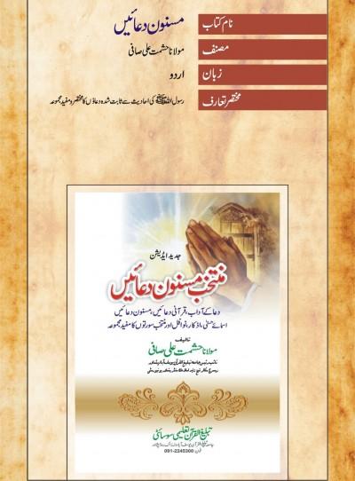 E-Islamic Shop | مسنون دعائیں: اردو/پشتو