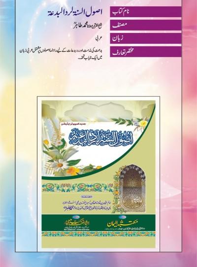 E-Islamic Shop | اصول السنۃ لردالبدعۃ-عربی