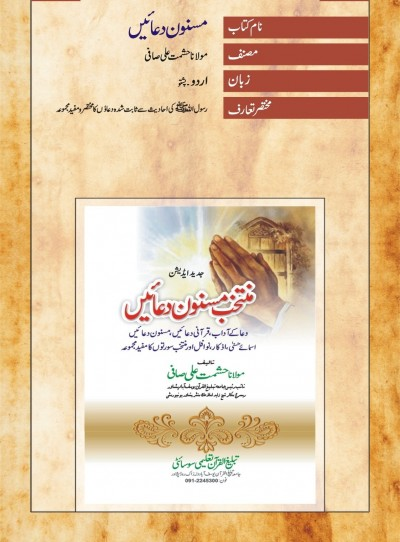 http://eislamicshop.com/منتخب مسنون دعاگانے