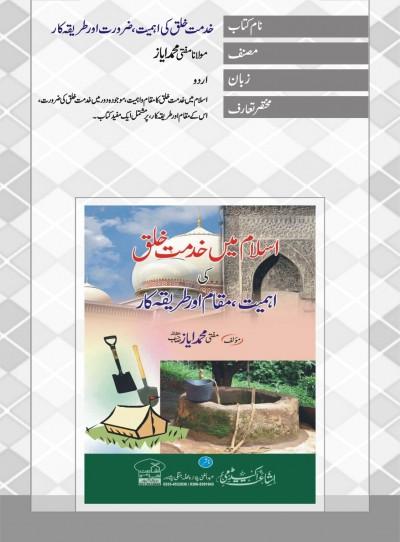E-Islamic Shop | خدمت خلق کی اہمیت