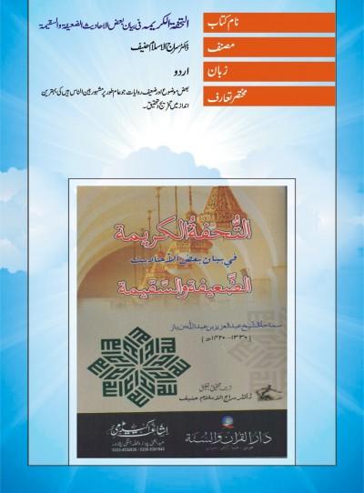 E-Islamic Shop | التحفتہ الکریمہ