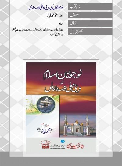 E-Islamic Shop | نوجوانوں کی دینی و ملی زمہ داری