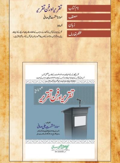 E-Islamic Shop | تقریر اور فن تقریر: اردو/پشتو