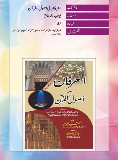 E-Islamic Shop   العرفان فی اصول القرآن