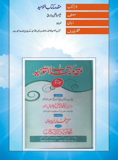 E-Islamic Shop | مقدمہ کتاب التوحید- اول، دوم