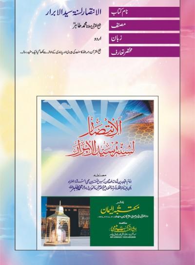 E-Islamic Shop | النشاط عن حیلۃالاسقاط
