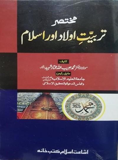 E-Islamic Shop | مختصر تربیت اولاد اور اسلام