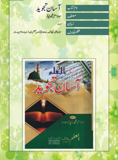 E-Islamic Shop   العلم آسان تجوید