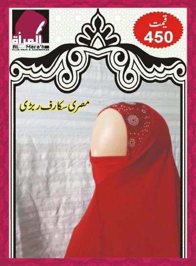 مصری سکارف ربڑی