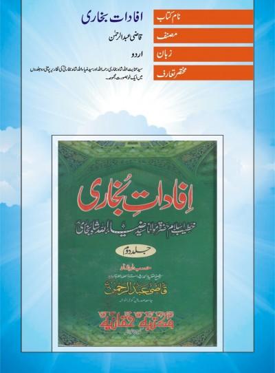 E-Islamic Shop | افادات بخاری