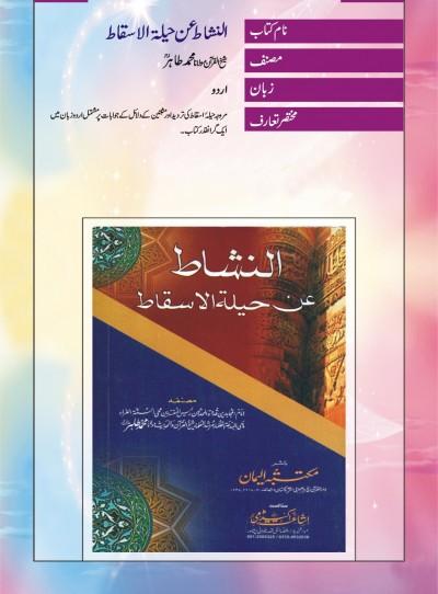 E-Islamic Shop | النشاط عن حیلۃ الاسقاط