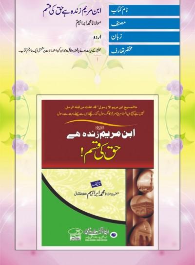 E-Islamic Shop | ابن مریم زندہ ہے حق کی قسم