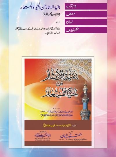 E-Islamic Shop | بقیۃ الاثارمن الحیوۃ المستعار
