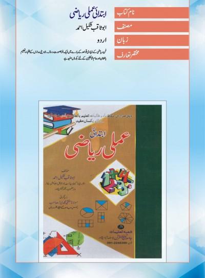 E-Islamic Shop | ابتدائی عملی ریاضی