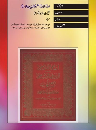 E-Islamic Shop | اعلام الاعلام بمفہوم الدین والاسلام [عربی]