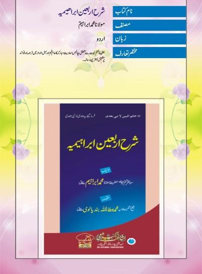 E-Islamic Shop | شرح اربعین ابراہیمیہ