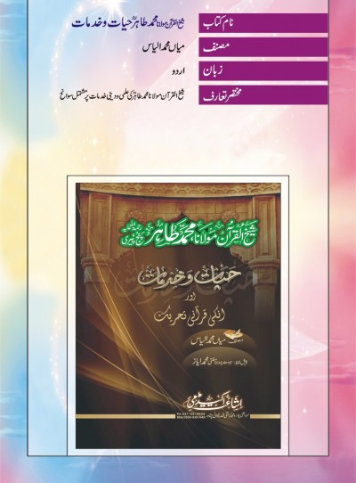 E-Islamic Shop | شیخ القران مولانا محمد طاہرؒ حیات و خدمات