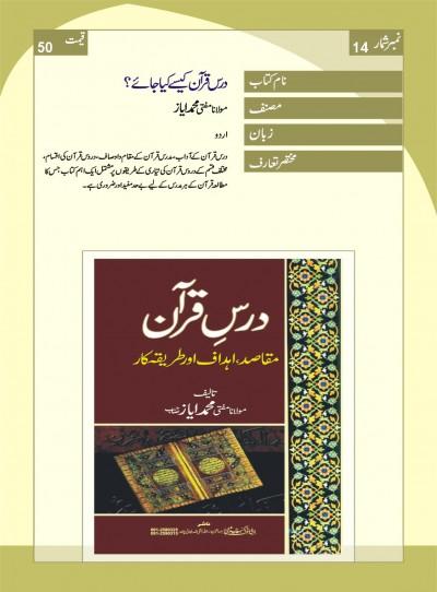 E-Islamic Shop   درس قرآن کیسے کیا جائے؟