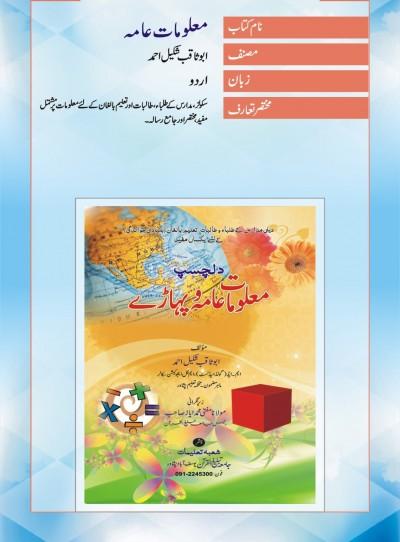 E-Islamic Shop | معلومات عامہ