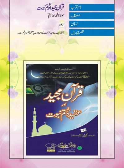 E-Islamic Shop | قرآن مجید اور ختم نبوت