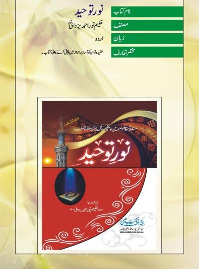 E-Islamic Shop | نور توحید