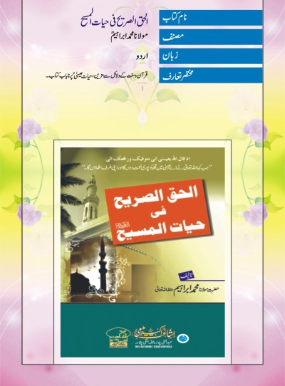 E-Islamic Shop | الحق الصریح فی حیات المسیح