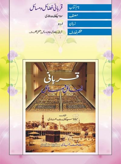 E-Islamic Shop | قربانی کے فضائل و مسائل