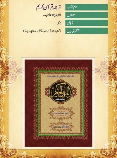E-Islamic Shop   ترجمہ قرآن کریم- پشتو